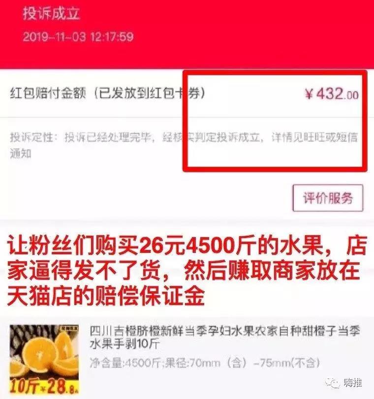 """微信图片_20191109093437.jpg 700万元订单""""薅死""""网店,到底是""""漏洞""""还是营销?  薅羊毛 第5张"""