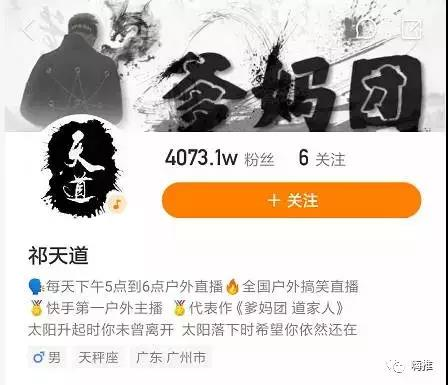 """快手网红""""祁天道""""夫妇被判刑,涉嫌诈骗700万?"""