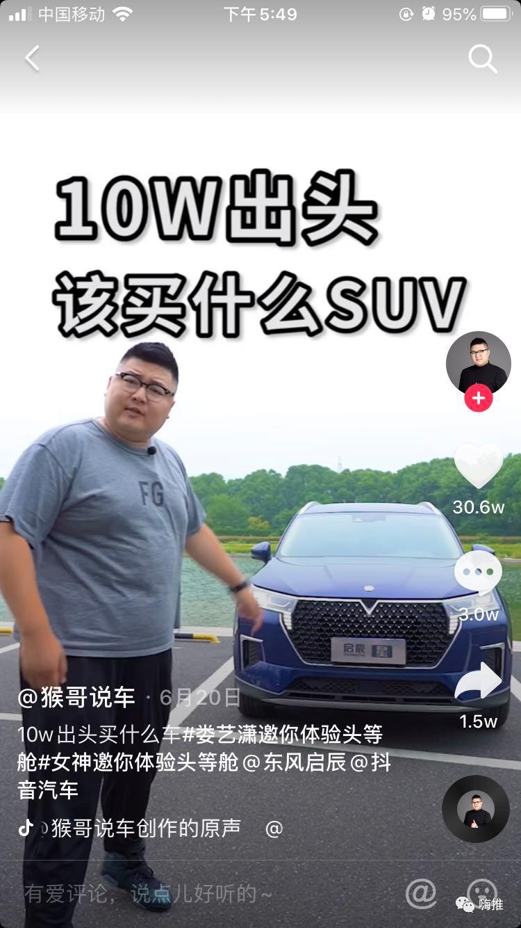 抖音汽车号40天暴涨1000w粉丝!他到底做了什么?