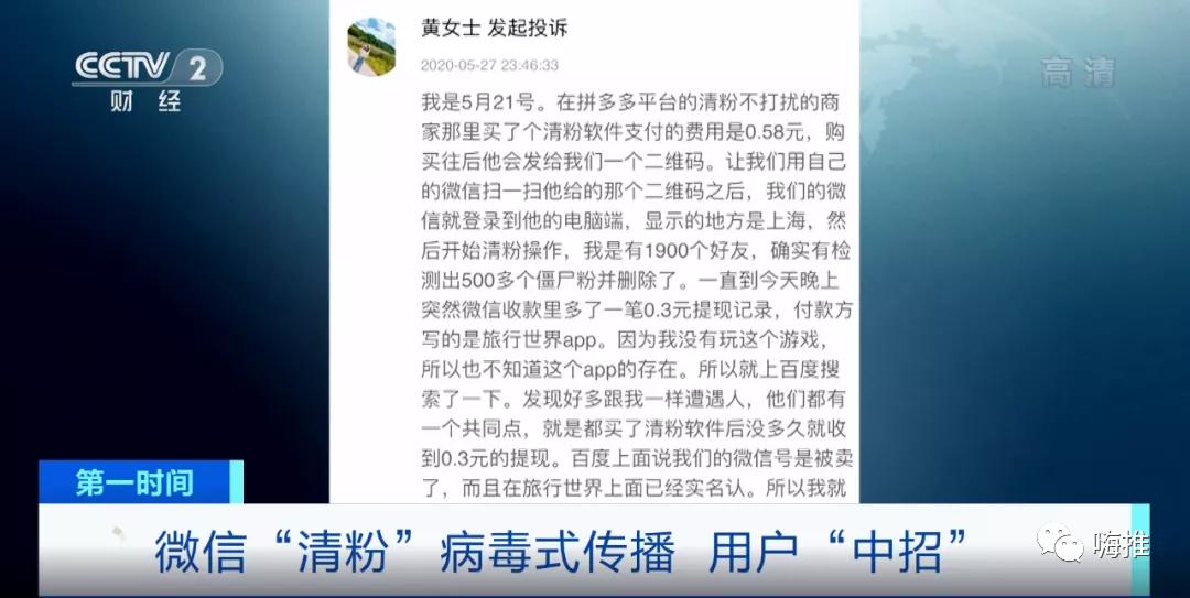 """""""我在微信清僵尸粉,3个月赚了200w"""""""