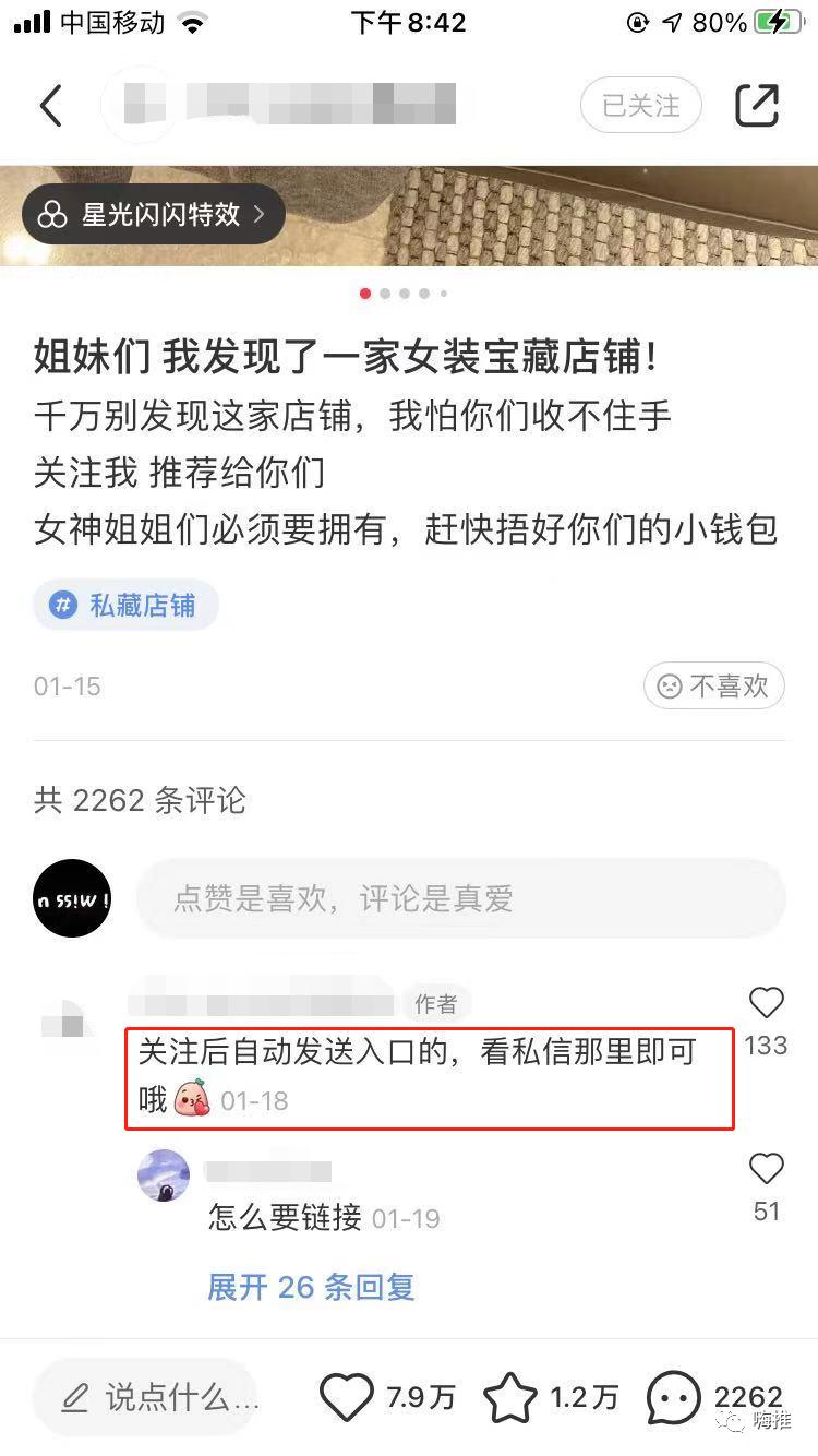 淘客流量黄金:小红书日引流2000+的套路!
