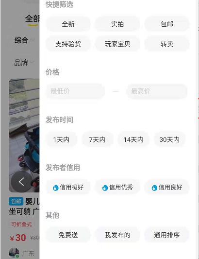 嗨推水浒项目:闲鱼单人操作也可保守变现18000元/月!实战